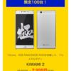 月末日替わりセールであのFREETEL SAMRAI KIWAMI 2が2999円で!