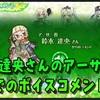 【ルーンファクトリー4スペシャル】鈴木達央さんのルーンファクトリー4スペシャルでのアーサー役でのボイスコメント(^^♪