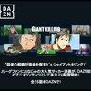 DAZNでアニメが視聴できる?ジャイキリ放送中
