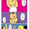 【子育て漫画】着替えの取り違えによりセクシー発動