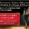 【新着】インターナショナル オーディション オプチュニティーズ