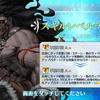 【FGO】3人目のスキルマ