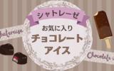 【シャトレーゼ】我が家のお気に入りチョコレートアイスを紹介します!