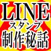 【LINE】スタンプ制作秘話その28