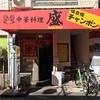 西成 中華料理 盛(さかり)
