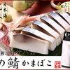 しめ鯖寿司じゃないよ!しめ鯖とかまぼこが合体したなんじゃりゃーの料理
