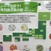 東急ハンズ・「ハンズで出会う!日本列島文具の旅」へ行った。