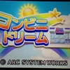 3DS DLソフト「コンビニドリーム」レビュー!こんなの経営ゲームじゃない!信じられない味の無さ!