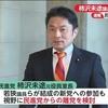 柿沢未途の離党は民進党に影響するのか?
