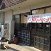 キャンピングカー☆四国1周の旅 VOL5. 徳島の奥地・祖谷のかずら橋へ!旅の最後にご馳走を〜