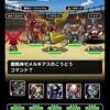 level.1110【赤い霧】第150回闘技場ランキングバトル4日目