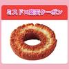 【2017年6月土曜日】楽天×ミスドのドーナツ無料クーポンの使い方・流れ