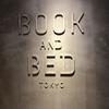 BOOK AND BED TOKYO FUKUOKAに行ってきました!【感想】