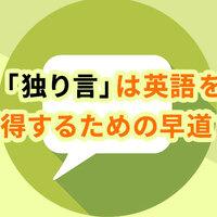 「独り言」は英語を習得するための早道?!