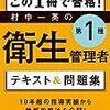 ≪安全衛生≫ 安衛法に基づく免許試験の関東地区出張試験は東京も中止が決定!!衛生管理者試験は五井で受験を!!