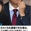 安倍子飼いの黒川弘務の定年を延期させ検察のトップに据える 2