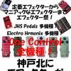 【エフェクター祭】2016年秋、神戸北にエフェクターが大集結します!