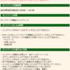 【MHF-Z】6月18日(火)臨時メンテナンスのお知らせ