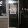 日本一美味い「餃子の王将」と言われる御影店にまでわざわざ行ったら休みだった(泣)