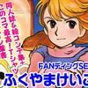 【JコミFANディング商品4】 ふくやまけいこPDFセット
