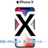 <悲報>iPhone X、寒さに弱かった・・・