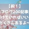 【祝!】はてなブログ200記事達成! ~続けていればいいことたくさんあるよ~