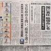 原発被災者福島訴訟 国と東電に賠償命じる