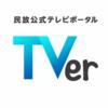 『TVer(ティーバー)』の字幕のオン・オフ方法!【字幕が出ない原因、対処法、スマホ、iPhone、android】
