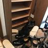 靴箱の片付け。持ち数を絞り込むにしても厳しすぎる現実。