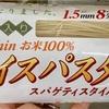 ライスパスタ&ライスペーパー ケンミンの米粉食品