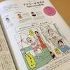 『コドモエ』8月号の連載「アドラー式育児法」のお悩みは「外ではおとなしく優しいのに、家では大暴れ!」です。