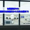 台風接近中の新婚旅行出発前日から日本出国まで
