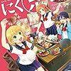 女子高生3人組が肉を食べまくる「にく充!」という漫画を読みました