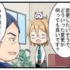 マンガ記事⑧資料作成~あふたー株式会社~