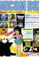 【1984年】【9月】ファンロード別冊 マイコン★BOX