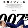 「007 スカイフォール」(2012) 感想