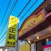 まさしの餃子駒生店はあっさり小ぶりな餃子で美味い!大谷資料館からのアクセスも良好!
