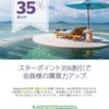 SPGポイント35%アップ購入キャンペーン!マリオットとの統合で最後!?