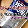 【飲んだ感想付!!】X-PLOSIONのストロベリー味を紹介します。