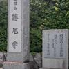 6.西国三十三所:勝尾寺