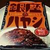 【銀座ハヤシ】明治のレトルトでハヤシライス!