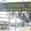 夢リスト99・岡山でジーンズの聖地、児島へいく