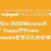 Office 365のMicrosoft TeamsやPower Automateを学ぶための本【厳選10選】