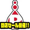 釣具・アウトドア商品が在庫処分価格「リバース楽天市場支店 閉店セール」開催!