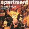 Cold apartment  (財賀アカネ 作)をスマホ&iPhoneで無料立ち読み!!