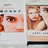 新人女優だったアンジェリーナ・ジョリーの演技が光る『17歳のカルテ』で英語を学ぶ。