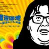 ナンシー関のいた17年(NHK)