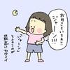 じゃーーーん!!!