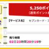 【ハピタス】セブンカード・プラスが期間限定5,250pt(5,250円)! 更に最大7,000nanacoポイントプレゼントも!