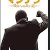 南アフリカ初黒人大統領!映画「マンデラ 自由への長い道」